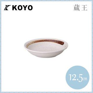 蔵王 12.5cm取り皿 6枚セット KOYO コーヨー(27406016)
