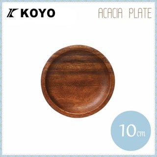 アカシアプレート 丸10 6枚セット KOYO コーヨー(T1927009)