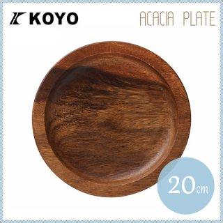 アカシアプレート リム付丸20 6枚セット KOYO コーヨー(T1927036)