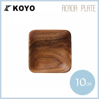 アカシアプレート 角10 6枚セット KOYO コーヨー(T1927068)