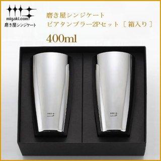 磨き屋シンジケート ビアタンブラー2Pセット 400ml (箱入) (YJ1107)