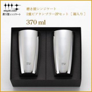 磨き屋シンジケート2重ビアタンブラー2Pセット 370ml (箱入) (YJ1193)