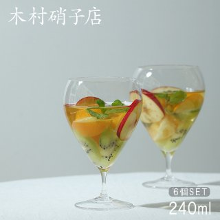 ワイングラス バンビ 8oz 240ml 6個入 木村硝子店 (6434) キッチン、台所用品