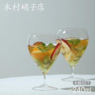 木村硝子店 ワイングラス バンビ 8oz 240ml 6個入(BAMBI-8OZ)