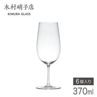 木村硝子店 サヴァ 12oz ワイン 370ml (6個セット) (CAVA-12OZ)