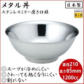 メタル丼レギュラー ステンレスオールミラー磨き仕様(387068)