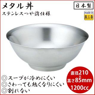 メタル丼レギュラー ステンレスオールつや消仕様(387077)