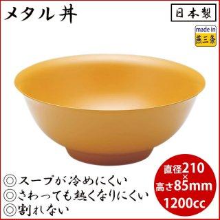 メタル丼レギュラー 塗装仕様 黄(387080)