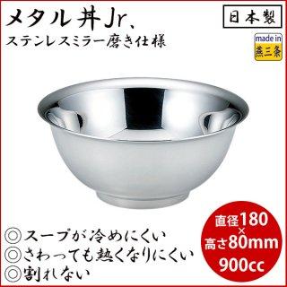 メタル丼 Jr ステンレスオールミラー磨き仕様(387081)