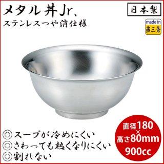 メタル丼 Jr ステンレスオールつや消し仕様(387082)