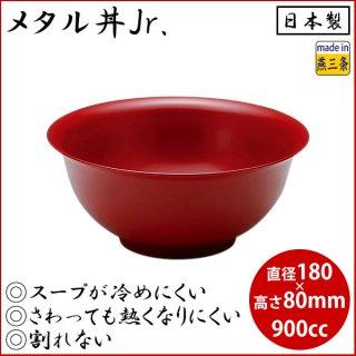 メタル丼 Jr 塗装仕様 赤(387084)