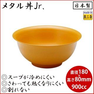 メタル丼 Jr 塗装仕様 黄(387085)