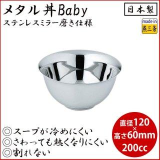 メタル丼 Baby ステンレスオールミラー磨き仕様(387088)