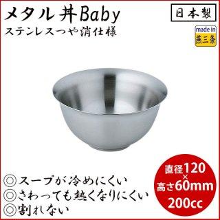 メタル丼 Baby ステンレスオールつや消し仕様(387089)