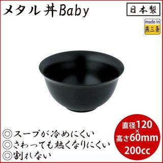 メタル丼 Baby 塗装仕様 黒(387090)
