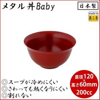 メタル丼 Baby 塗装仕様 赤(387091)