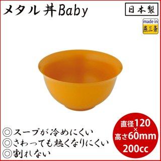 メタル丼 Baby 塗装仕様 黄(387092)