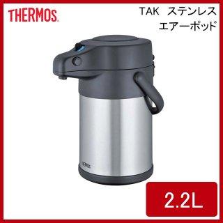 サーモス ステンレスエアーポット TAK-2200 2.2L(BST4801)8-0836-0901