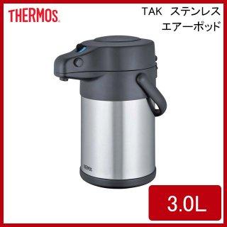 サーモス ステンレスエアーポット TAK-3000 3.0L(BST4802)8-0836-0902