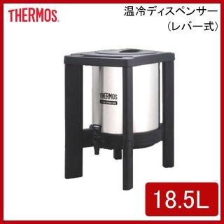サーモス 高性能 温冷ディスペンサー(レバー式) 18.5L (6-0831-0401)
