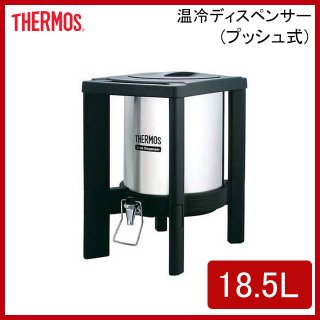 サーモス 高性能 温冷ディスペンサー(プッシュ式) 18.5L (6-0831-0402)