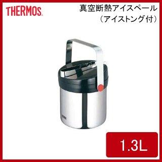 サーモス 真空断熱アイスペール [アイストング付] 1.3L (5-1530-1101)