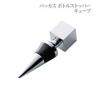 バッカス ボトルストッパー キューブ 2個(201602-2pc)