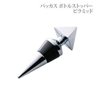 バッカス ボトルストッパー ピラミッド 2個(201601-2pc)