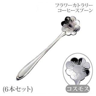 コーヒースプーン コスモス 6本(101548-6pc)