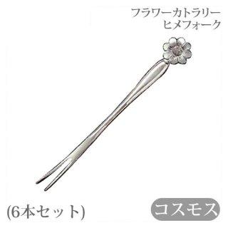 セイラス ヒメフォーク コスモス 6本セット(fl-hf-cosmos)