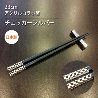 23cm アクリルコラボ箸 チェーカーシルバー (HS-626-1)
