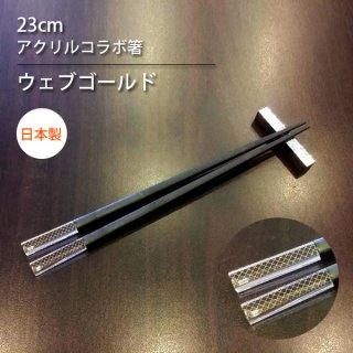 23cm アクリルコラボ箸 ウェブゴールド (HS-626-2)