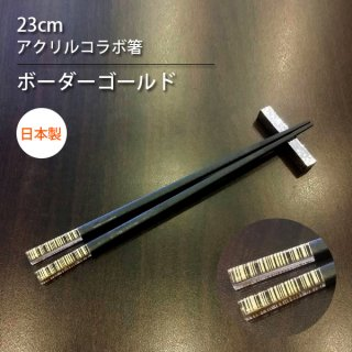 23cm アクリルコラボ箸 ボーダーゴールド (HS-626-3)
