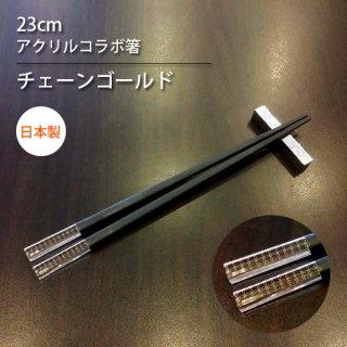 23cm アクリルコラボ箸 チェーンゴールド (HS-626-4)
