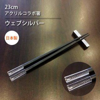 23cm アクリルコラボ箸 ウェブシルバー (HS-626-5)