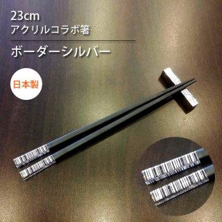 23cm アクリルコラボ箸 ボーダーシルバー (HS-626-6)