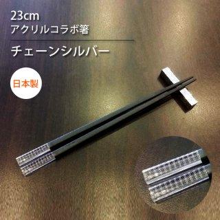 23cm アクリルコラボ箸 チェーンシルバー (HS-626-7)
