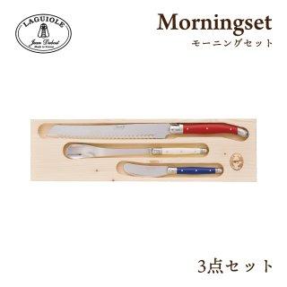 ジャン デュボ ライヨール モーニング3点セット[ジャムスプーン バターナイフ ブレッドナイフ] (Morningset)