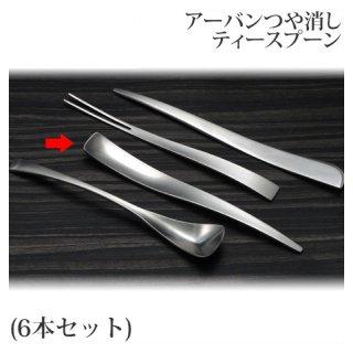 セイラス つや消し ティースプーン 6本(urban-kesi-teaspo)