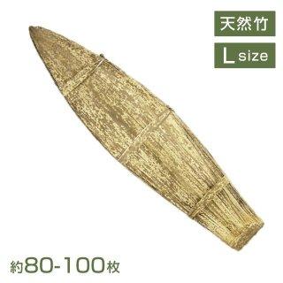 竹皮KT-3 約1kg(約80〜100枚) (06803)