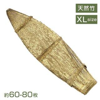 竹皮KT-4 約1kg (約60〜80枚) (06804)