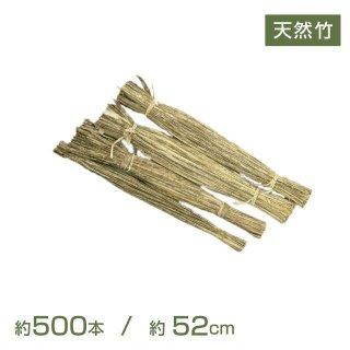 竹皮ヒモ 約500本 (06813)