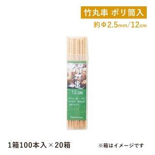 竹丸串ポリ筒入 12cm 100本入×20束 (2000本入) (06045)