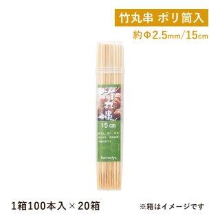 竹丸串ポリ筒入 15cm 100本入×20束 (2000本入) (06046)