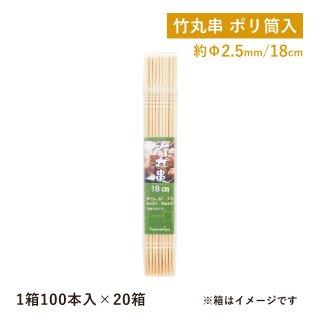 竹丸串ポリ筒入 18cm 100本入×20束 (2000本入) (06047)