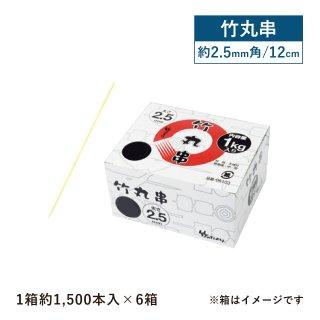 竹丸串 Φ2.5mm 12cm 1kg箱 (約1500本入) ×6箱 (約9000本入) (06101)