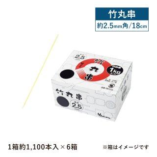竹丸串 Φ2.5mm 18cm 1kg箱 (約1100本入) ×6箱 (約6600本入) (06104)