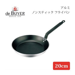 デバイヤー アルミ ノンスティック フライパン 20cm (6-0098-0401)