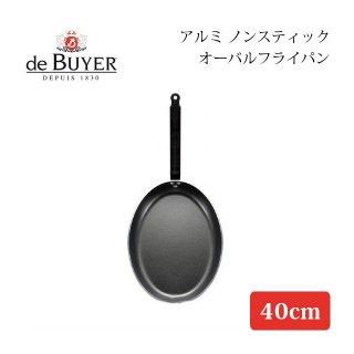 デバイヤー アルミノンスティック オーバルフライパン 40cm 8181-40 (AHLA9040) 7-0102-0503