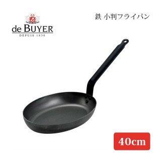 デバイヤー 鉄小判フライパン 40cm 5111 (AHL19040) 7-0102-1104